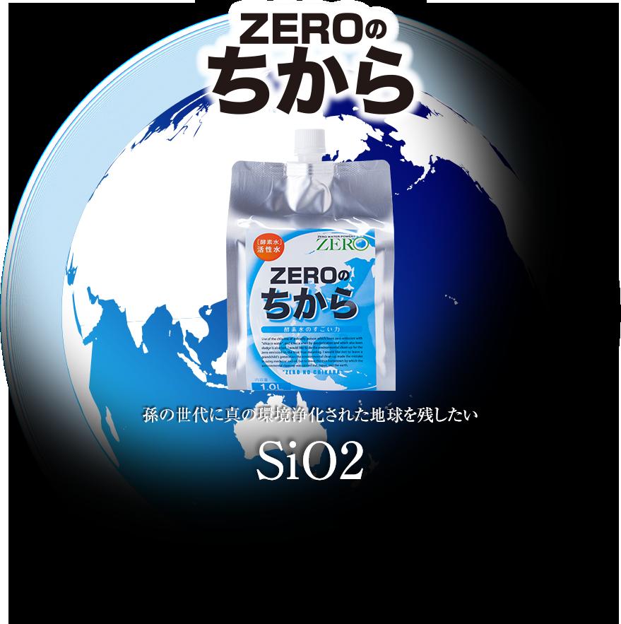 ZEROのちから 孫の世代に真の環境浄化された地球を残したい SiO2